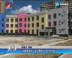 汪清县第四中心幼儿园将于9月份竣工