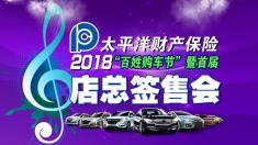 """延边太平洋财产保险""""百姓购车节""""分享有好礼!"""