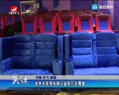龙井市实现乡镇公益影厅全覆盖