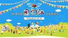 2018中國圖們江文化旅游節