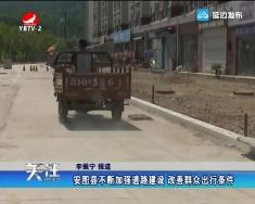 安图县不断加强道路建设 改善群众出行条件