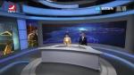 延边新闻 2018-09-12