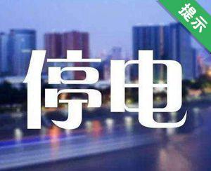 28日、29日 延吉、安图、龙井部分区域将要停电