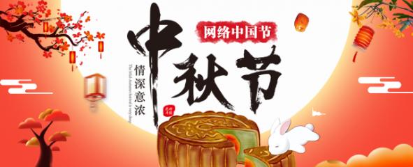 【专题】网络中国节-中秋节