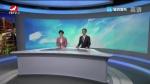 延边新闻 2018-09-26