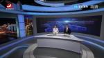 延边新闻 2018-09-06