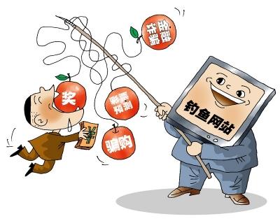 电信网络诈骗案件高发 需提高警惕