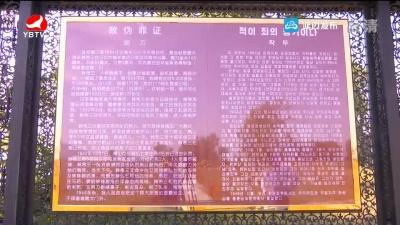 珲春市马川子乡炮台村爱国主义教育基地对外开放