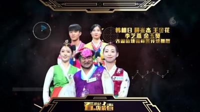【视频】延边朝鲜族舞蹈亮相湖南卫视《天天向上》 惊艳全场!