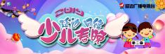 【专题】第二届延边少儿网络春晚