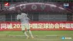 【上半场回放】黑龙江FC VS延边富德