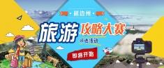 【專題】延邊州旅游攻略大賽評選活動