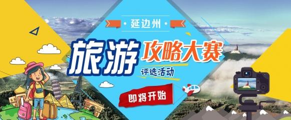 【专题】延边州旅游攻略大赛评选活动