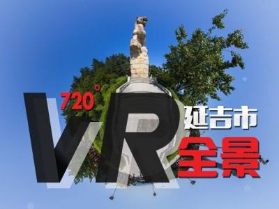 【VR全景】延吉市帽儿山国家森林公园
