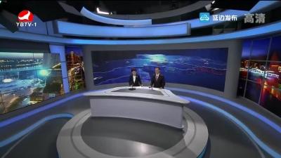 延边新闻 2018-10-17