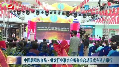 中国朝鲜族食品-餐饮行业联合会筹备会启动仪式在延吉举行