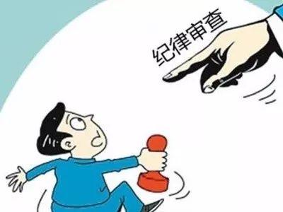 延吉市纪委市监委通报,五起发生在群众身边腐败问题典型案例