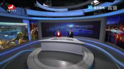延边新闻 2018-10-20