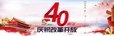 【专题】庆祝改革开放40周年