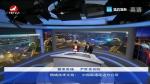 延边新闻 2018-10-2