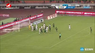【进球视频】浙江绿城2:1延边富德