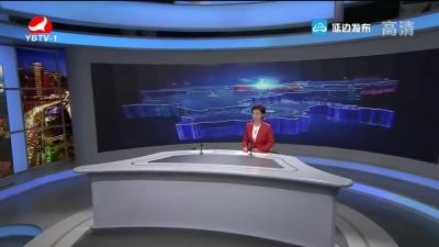 延边新闻 2018-10-21