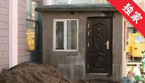 【视频】翻建小区门卫室 相邻门市房业主有话说
