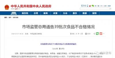 市场监管总局通告吉林省2批次食品不合格情况