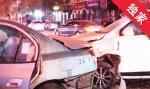【视频】四车发生连撞 三车破损严重