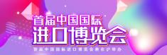 【专题】首届中国国际进口博览会