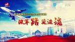 纪念改革开放40周年大型纪实片 改革路 延边魂 - 第二集 乡村振兴新时代