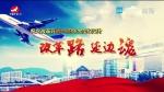 纪念改革开放40周年大型纪实片 改革路 延边魂 - 第五集 金三角扬帆起航