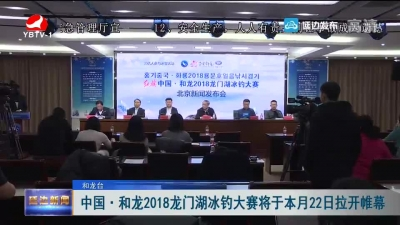 中国-和龙2018龙门湖冰钓大赛将于本月22日拉开帷幕