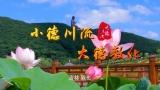 敦化城市旅游形象宣传片即日起登录CCTV-9美丽中国栏目,敬请关注