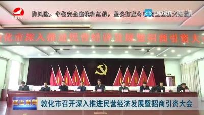 敦化市召开深入推进民营经济发展暨招商引资大会