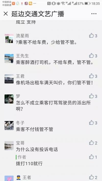 司机问:严抓出租车司机违规的同时,乘客不付费,哪个部门管?