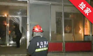 【视频】延吉一冷库深夜起火 商户损失惨重