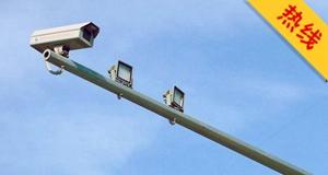 延新桥摄像头是干什么用的?启用了吗?