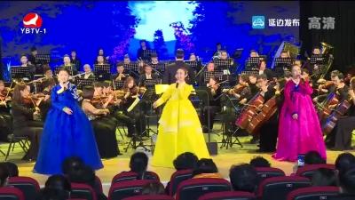 延边歌舞团举办元宵节惠民音乐会