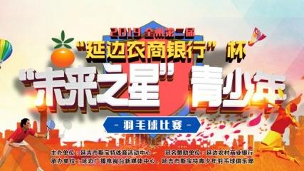 """【专题】2019全州第二届""""延边农商银行""""杯 """"未来之星""""青少年羽毛球比赛"""