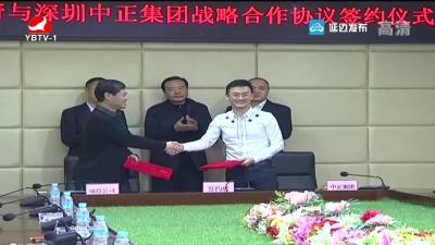 图们市与深圳中正集团签署战略合作协议