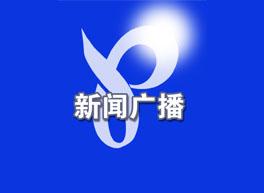 延边新闻下午版 2019-03-19