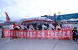 延吉机场开通延吉-盐城-上海虹桥航线