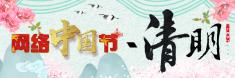 【專題】網絡中國節·清明