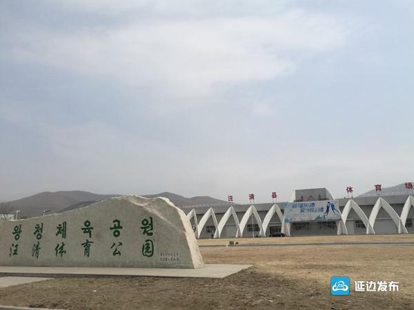 汪清县将迎来首场职业足球赛 延边北国主场球票20元