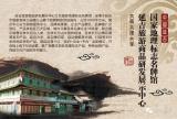 【延边特产】:国家地理标志暨农特产品系列之——野山参