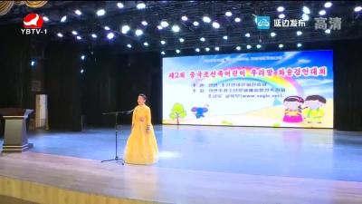 第二届中国朝鲜族青少年朝鲜语口才大赛在延吉举行