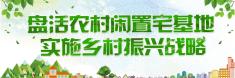 【專題】盤活農村閑置宅基地 實施鄉村振興戰略