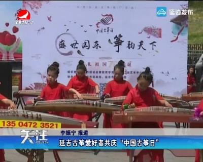 """延吉古筝爱好者共庆""""中国古筝日"""""""