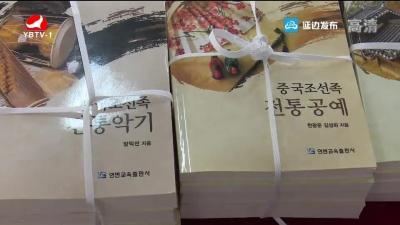 中国朝鲜族非物质文化遗产丛书暨光盘发行仪式在延吉举行